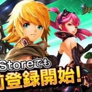Eyedentity Games Japan、『ドラゴンネストM』の事前登録でApp Storeでも受付開始