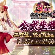 DMM GAMES、『御城プロジェクト:RE』で三周年公式生放送を3月20日に放送決定! 大室佳奈さん、小倉唯さん、たなか久美さん、西明日香さん参加のアフレココーナーも