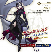 FGO PROJECT、『Fate/Grand Order』で「惑う鳴鳳荘の考察ピックアップ召喚」15日から開催 「★5(SSR)ジャンヌ・ダルク」などがピックアップに!!