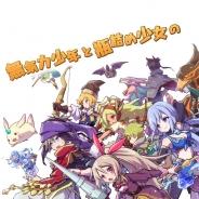 Happy Elements、新作RPG『メルクストーリア - 癒術士と鈴のしらべ -』の事前登録を開始! フレンドがどんどん参戦する新感覚のバトルが特徴