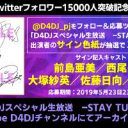 ブシロード、「D4DJ」公式Twitterのフォロワーが15000人を突破 「D4DJスペシャル生放送 -STAY TUNE!」出演者のサイン色紙が抽選で3名に当たる