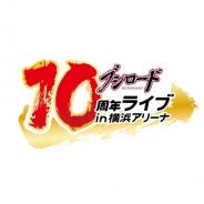 『ミルキィホームズ&ブシロード10周年ライブin横浜アリーナ』にAqours、どうぶつビスケッツ×PPP、三森すずこら5組の出演が決定