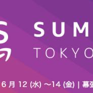 AWSジャパン、「AWS Summit Tokyo」を6月12日~6月14日に幕張メッセで開催