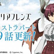Cygames、『神撃のバハムート』と『グランブルーファンタジー』でTVアニメ『マナリアフレンズ』第9話エクストラパートを公開!