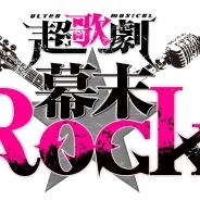 マーベラス、『幕末Rock』のミュージカル超歌劇(ウルトラミュージカル)『幕末Rock』の新作を夏に上演決定 ペリー・ジュニアも来航!