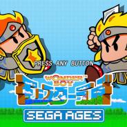 セガゲームス、Nintendo Switch『SEGA AGES ワンダーボーイ モンスターランド』を5月30日に配信決定!