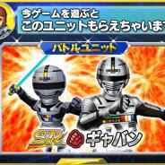 バンナム、『スーパーロボット大戦X-Ω』で「宇宙刑事ギャバン」が参戦 「マスターガンダム(ハイパーモード)[Ω]」も登場