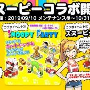 コムシード、バーガーショップ経営ゲーム『I LOVE バーガー』の2周年を記念して「スヌーピー」とのコラボを9月10日より開催!