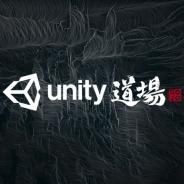 ユニティ、 6月17日開催予定のオンラインセミナー「Unity道場 2021.1」の講演内容が決定 21年の開発ロードマップ紹介のほか全7講演を実施