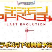 バンナム、『デレステ』×「デジモンアドベンチャー LAST EVOLUTION 絆」コラボを2月下旬に開催予定