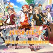 シリコンスタジオ、『パレットパレード』公式サイトで【日本】【ひとりぼっち派閥】の8人のキャラクターサンプルボイスを公開