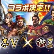 Hero EntertainmentとTCI、『新三國志』でコーエーテクモの『三國志V』とのコラボが決定! 正式サービス開始後初の大型アップデートも実施へ
