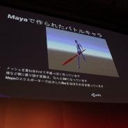 【Unite 2016 Tokyo】『Fate/Grand Order』開発・運営のディライトワークスがこだわりぬいたモーションの非共通化と、その実装方法