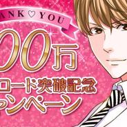 ボルテージ、読み物アプリ「100シーンの恋+」の100万DL記念キャンペーンを開催!