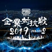 『PUBG MOBILE』企業対抗戦2019 season2が開催決定! 参加企業の募集開始!