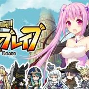 コアエッジ、『爆裂★協闘!! キズナXブレイブ』を「ゲソてん」と「mixiゲーム」でリリース