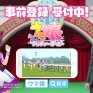 Cygames、『ウマ娘 プリティーダービー』で武豊騎手出演のTVCM第2弾を放映開始! ゲーム第3弾トレーラームービーも公開! 配信開始は2018年冬を予定