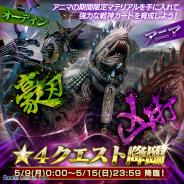 スクエニ、『メビウス ファイナルファンタジー』で★4クエスト「豪刃凶打! オーディン&アニマ」を5月9日より開催 新たなる戦神アルテマも登場!