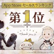 スクエニ、『ニーア リィンカーネーション』のApp Store売上ランキング1位獲得を記念してすべてのユーザーに「ジェム×10000」をプレゼント!