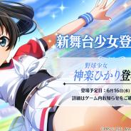 エイチーム、『スタリラ』で★4舞台少女「野球少女 神楽ひかり」が明日16時より登場予定