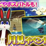 アソビモ、『トーラムオンライン』で月見イベントを開催! ウサギの着ぐるみアバターが登場