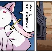 アニプレックス、8月22日リリース予定『マギアレコード 魔法少女まどか☆マギカ外伝』のWEBマンガ「マギア☆レポート」第44話を公開!