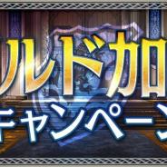 スクエニ、『FFBE幻影戦争』で「ギルド加入キャンペーン」を好評につき12月18日まで延長! 加入者30万人達成で幻導石×500がもらえる!
