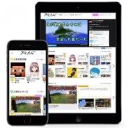 プレイムとSMART GAME、「ポケモンGO」のモンスター全種類集めると先着5名に10万円をプレゼントするキャンペーンを開始