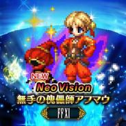 スクエニ、『FFBE』で『ファイナルファンタジーXI』より新たなNeo Visionユニット「無手の傀儡師アフマウ」が参戦!