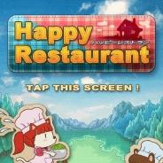 ウィンキーソフト、iOS向けレストラン経営&パズルゲーム『HappyRestaurant』をリリース