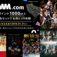 DMM、コンビニでDMMポイント+VRゴーグルセットを販売開始 価格は2000円