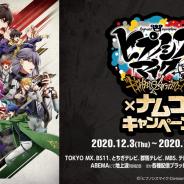 バンナムアミューズメント、TVアニメ『ヒプノシスマイク-Division Rap Battle-』Rhyme Anima×ナムコキャンペーンを12月3日より開催!
