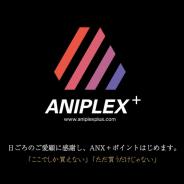 アニプレックス、直営オンラインショップ「ANIPLEX+」でポイントプログラムを開始!