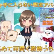 UPC、『恋下統一~戦国ホスト~』で「雪」をテーマにした短編シナリオイベントを開催! 織田信長のボイス付き限定スチルの獲得チャンス!