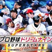 KONAMI、全国のコンビニエンスストアでキャンペーンを実施。対象製品を購入するとKONAMI野球ゲームのアイテムがもらえる