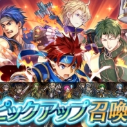 任天堂、『ファイアーエムブレムヒーローズ』でピックアップ召喚イベント「★4・★5ピックアップ」を開催 一芸に秀でた英雄12人をピックアップ
