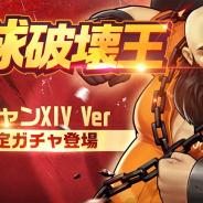 OURPALM、『KOF'98 UM OL』に巨漢の脱獄犯「チャンXIV Ver」が参戦決定!