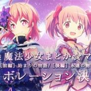 スクエニ、『プロジェクト東京ドールズ』で「劇場版 魔法少女まどか☆マギカ」コラボに関する特設サイトをオープン コラボ詳細は1月30日に公開
