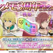 【Google Playランキング(6/26)】「3周年記念パック-戦姫-」登場の『ダンメモ』がトップ30復帰 『ロマサガRS』はトップ5入りで好調を維持