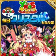 Studio Z、『エレメンタルストーリー』で「X'masキャンペーン2019」を開催 クリスマス当日にはサプライズプレゼントも!?