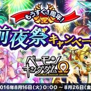 パオン・ディーピー、『ベーモンキングダムΩ』が8月27日でアプリ配信から1周年! 復刻ガチャや「前夜祭キャンペーン」を開催