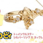 Tokyo Otaku Mode、『星のカービィ』をあしらったトゥィンクルスターシルバーアクセサリーを発表