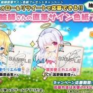 外為どっとコム総研、FXが楽しく体験できるアプリ『天使の FX』をリリース…桑原由気さん と高野麻里佳さんのサイン色紙が当たるキャンペーンも