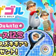 フォワードワークス、 スマホ向けゴルフゲーム『みんゴル』を新たに『すずゴル』としてサービス開始