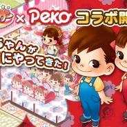 コムシード、バーガーショップ経営ゲーム『I LOVE バーガー』にて不二家の人気キャラクター「ペコちゃん」とコラボイベントを実施決定