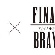 スクエニ、『ファイナルファンタジー ブレイブエクスヴィアス』の黒龍大吟醸を1月29日に発売 ボトルには天野喜孝氏による黒龍のイラストが描いた特別な一本