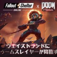 ガイアモバイル、『Fallout Shelter Online』で『DOOM Eternal』とコラボ! ドゥームスレイヤーがウェイストランドの新たな居住者に