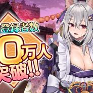 EXNOA、『まほろば妖女奇譚』の事前登録者数が10万人到達