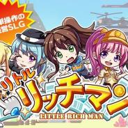 インゲーム、新作HTML5ゲームとなる簡単プレイの経営SLG『リトルリッチマン』を近日リリース まずはmixiゲームで5月9日より事前登録開始へ