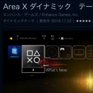 "【PSVR】『Rez Infinite』のArea X、ダイナミックテーマとして期間限定で無料公開中 The Game Awards 2016では""Best Music/Sound Design""、""Best VR Game""にノミネート中"
